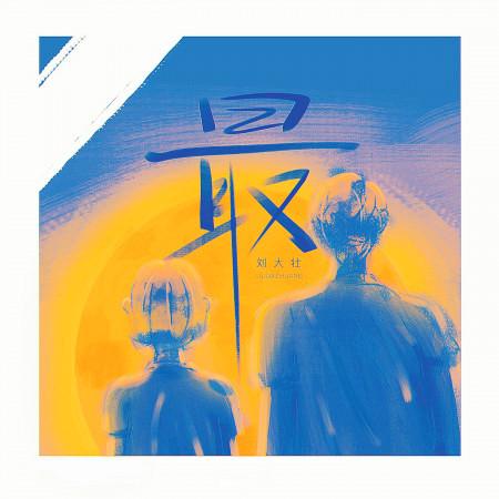 最 專輯封面