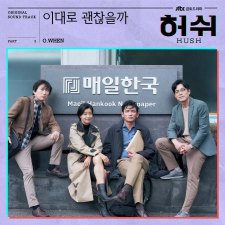 No regret (HUSH Original Television Soundtrack), Pt.3 專輯封面
