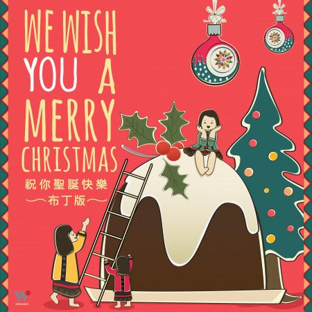 祝你聖誕快樂 (布丁版) 專輯封面