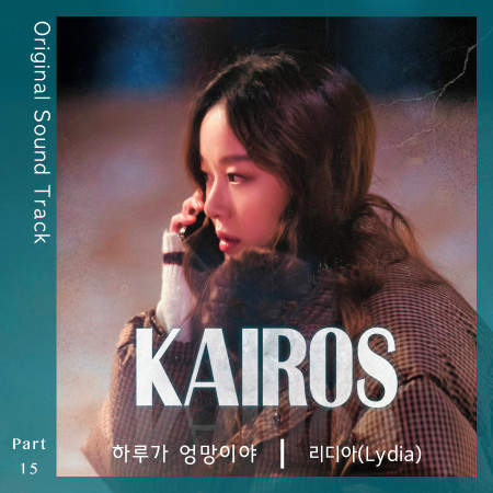 Kairos (Original Television Soundtrack, Pt. 15) 專輯封面