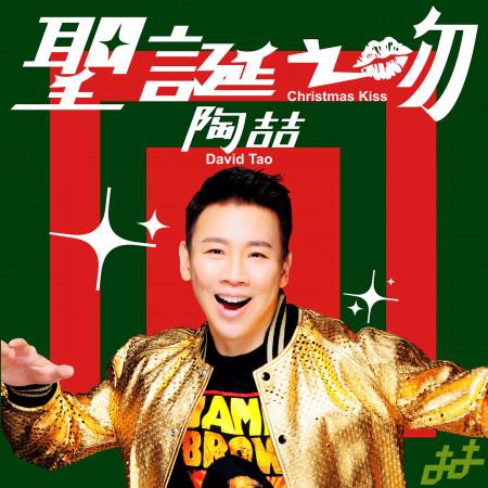 聖誕之吻 專輯封面