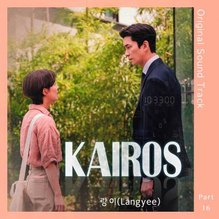 Kairos (Original Television Soundtrack, Pt. 16) 專輯封面