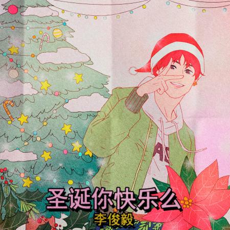 聖誕你快樂麽 專輯封面