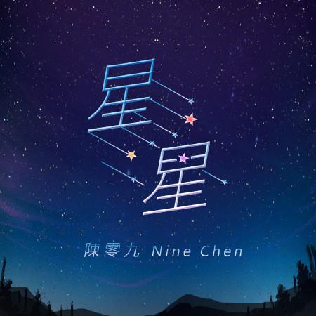 星星 (Stars) 專輯封面