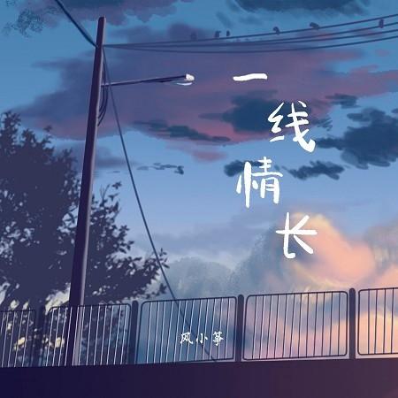 一線情長 專輯封面