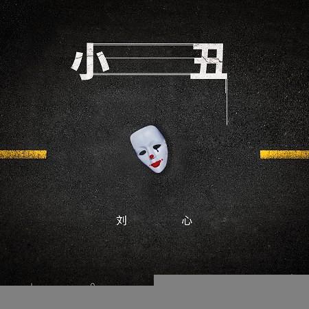 小丑 專輯封面