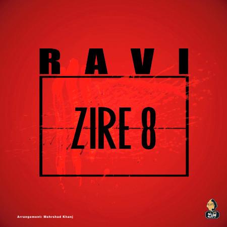 Zire 8 專輯封面