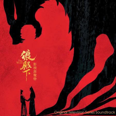 《狼殿下》影視原聲帶 專輯封面