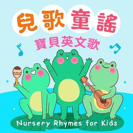 兒歌童謠.寶貝英文歌 (Nursery Rhymes for Kids) 專輯封面