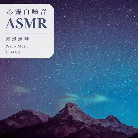 心靈白噪音ASMR.冥想鋼琴 (Piano Music Therapy) 專輯封面