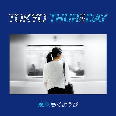 木曜定休日Lofi (TOKYO THURSDAY (Chill) & (Urban beats)) 專輯封面