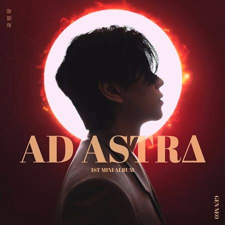 AD ASTRA 專輯封面
