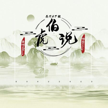伯虎說 (無rap版) 專輯封面