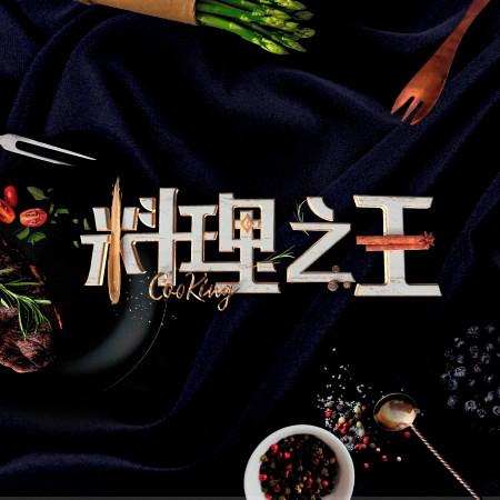 料理火了(節目《料理之王》主題曲) 專輯封面