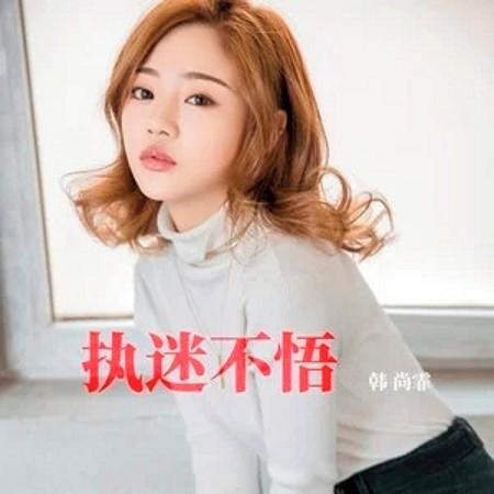 執迷不悟 專輯封面