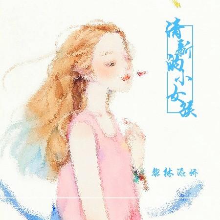 清新的小女孩 專輯封面