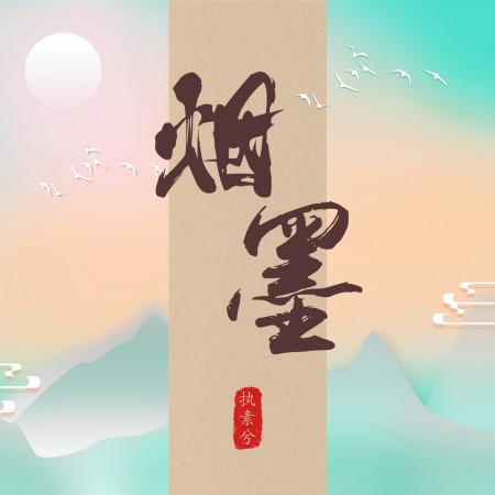 煙墨 專輯封面