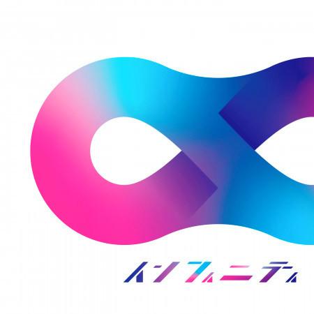 Infinity 專輯封面