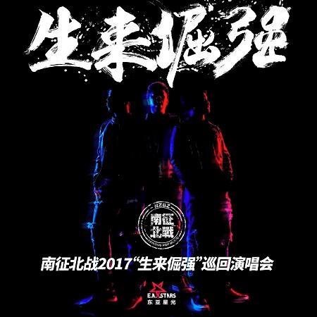 """2017南征北戰NZBZ""""生來倔強""""巡迴演唱會 專輯封面"""
