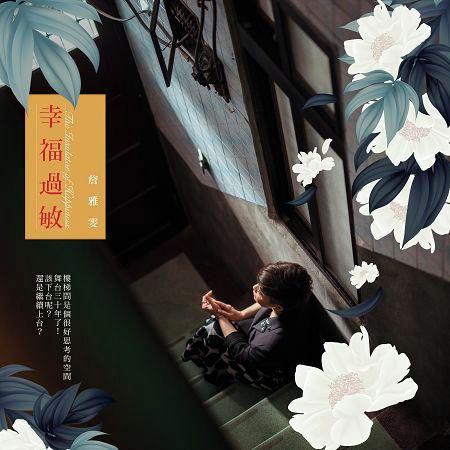 幸福過敏 專輯封面