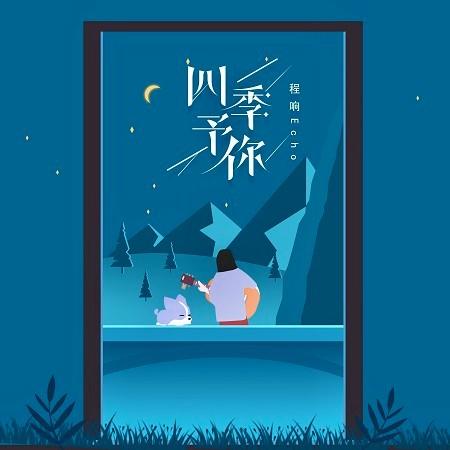 四季予你 專輯封面