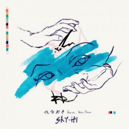 幸福 feat. Kan Sano 專輯封面