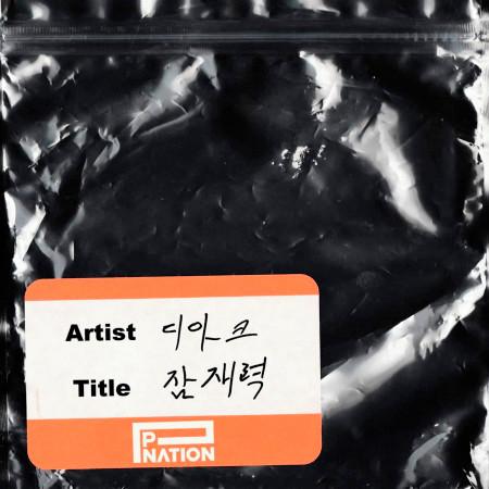 잠재력 專輯封面
