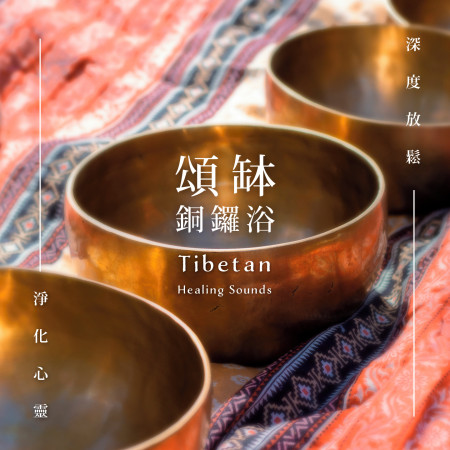 頌缽銅鑼浴:深度放鬆.淨化心靈 (Tibetan Healing Sounds) 專輯封面