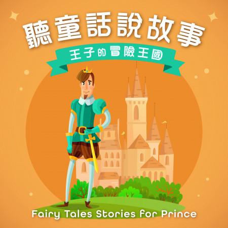 聽童話說故事:王子的冒險王國 (Fairy Tales Stories for Prince) 專輯封面