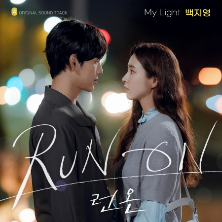 My Light (Run On OST Part.4) 專輯封面