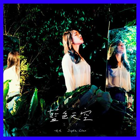 藍色天空 專輯封面