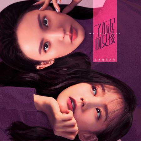 《了不起的女孩》電視劇原聲帶 專輯封面