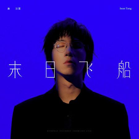 末日飛船 (諾曼底 Live 版) 專輯封面