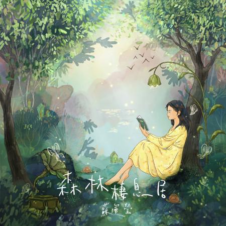 森林棲息居 專輯封面