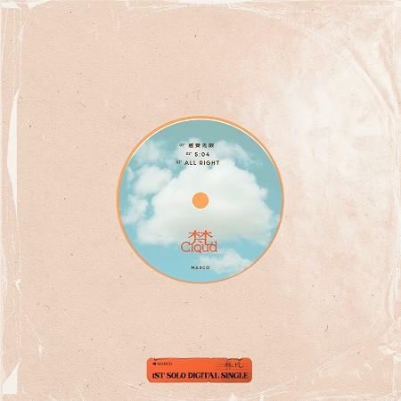 梵Cloud 專輯封面