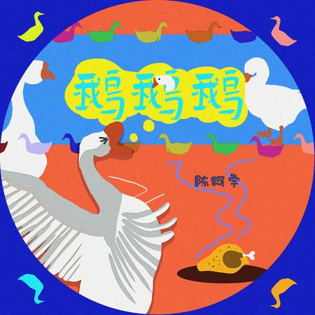 鵝鵝鵝 專輯封面