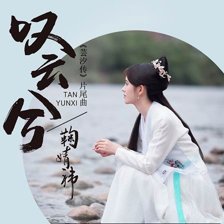 嘆雲兮(電視劇<芸汐傳>片尾曲) 專輯封面