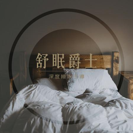 舒眠爵士:深度睡眠引導 (Sleep Jazz:Deep sleep guide) 專輯封面