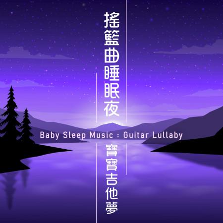 搖籃曲睡眠夜:寶寶吉他夢 (Baby Sleep Music: Guitar Lullaby) 專輯封面