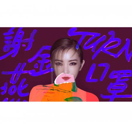 Turn口罩 專輯封面