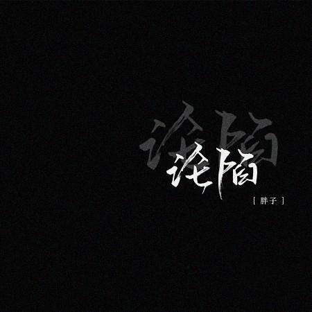 淪陷 專輯封面