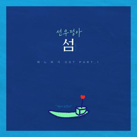 No, Thank You OST Part.1 專輯封面