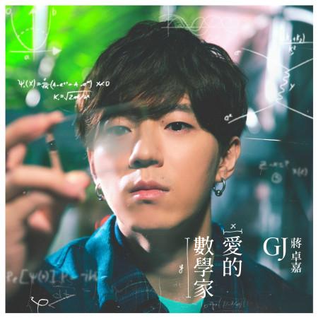 愛的數學家 (HBO Asia原創影集《戒指流浪記》插曲) 專輯封面