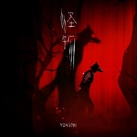 怪物 專輯封面