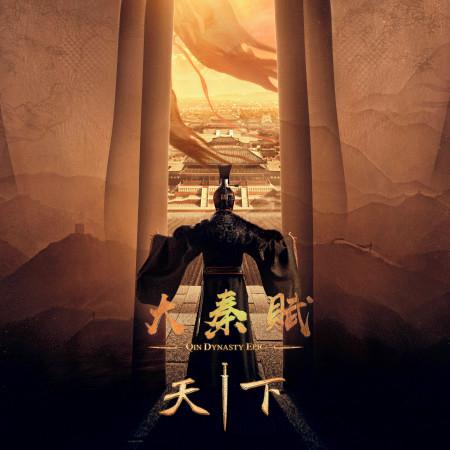 天下(電視劇《大秦賦》主題曲) 專輯封面