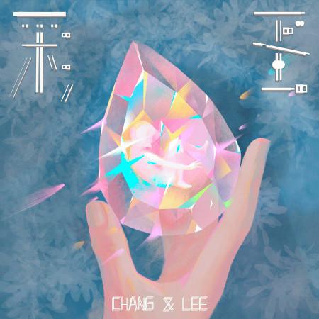 彩蛋 專輯封面