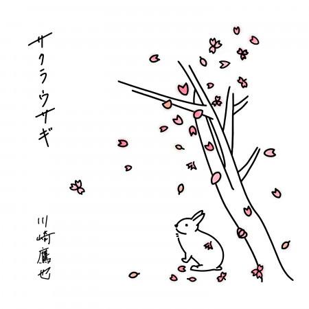 櫻花兔子 專輯封面