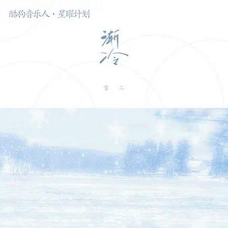 漸冷 專輯封面