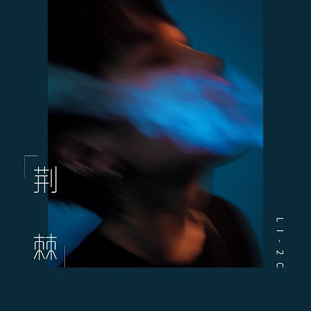 荊棘 專輯封面