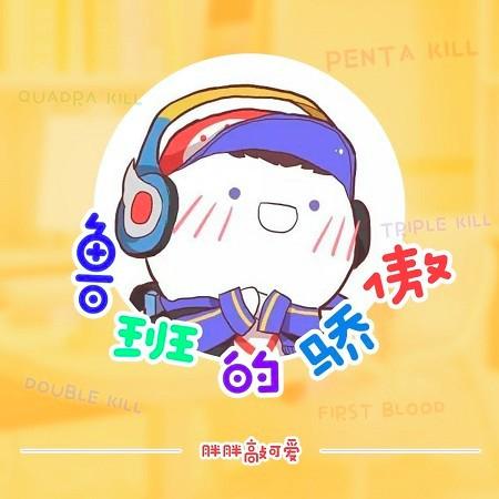 魯班的驕傲 專輯封面